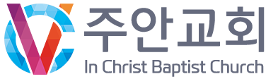 주안교회 - In Christ Baptist Church